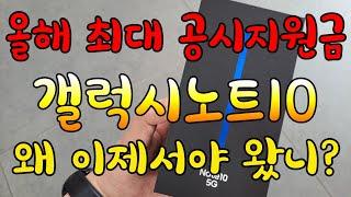 """노트10플러스가 더싸요 """"갤럭시노트10 재고정…"""