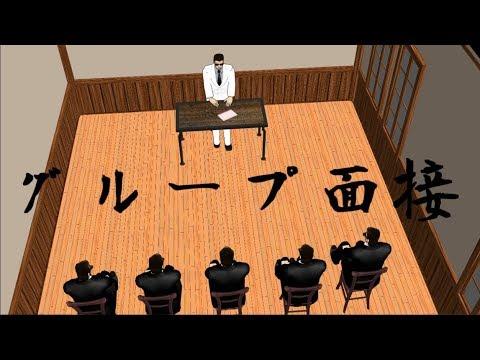 【MMD紙芝居】グループ面接