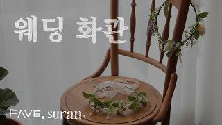 [취미] 꽃으로 만드는 웨딩 화관_ 수란의 웨딩시리즈 …