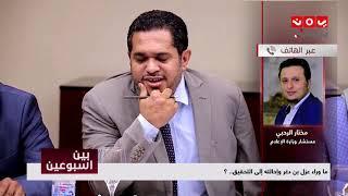 ما وراء عزل بن دغر وإحالته إلى التحقيق؟   | مع مستشار وزير الإعلام - مختار الرحبي