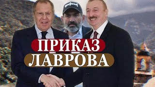 О БОЖЕ! Приказ Лаврова Еревану из Баку