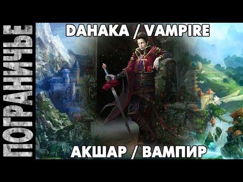 видео: prime world - Акшар. dahaka vampire. Вампир 03.03.14 (1)