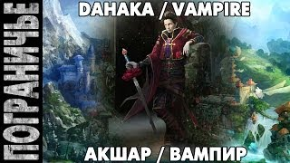 "Prime World - Акшар. Dahaka Vampire. Вампир 03.03.14 (1) ""Тест номер 1"""