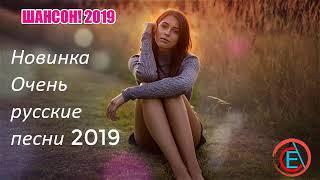 Новинка Очень русские песни 2019 💕 Нереально красивый Шансон! 2019 💗 Самые Популярные ПЕСНИ