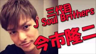 三代目J Soul Brothers のボーカルとして登坂広臣さんとともに世の中の...
