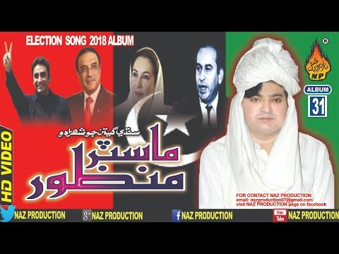 New Election Song Inshaallah Bilawal By Masatr Manzoor Ppp Song 2018