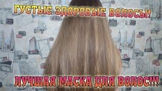 Густые здоровые волосы? Легко! | Лучшая маска для волос
