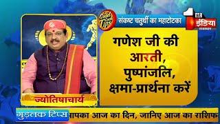 Sankashti Chaturthi 2020: आज इस तरह करें गणेश जी की पूजा, मनोकामना होती है पूरी | Good Luck Tips
