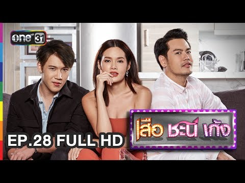 EP.28 - เสือ Come Back - Full