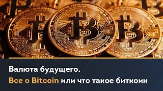 Bitcoin (биткоин). Валюта будущего. Все о Bitcoin или что такое биткоин.