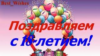 Поздравление с Днем Рождения 18 Лет Парню Мужчине Красивая Прикольная Открытка с Пожеланиями в Прозе