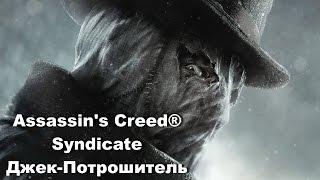 Assassin's Creed® Syndicate Джек потрошитель Воссоединение семьи (кредо монстра)