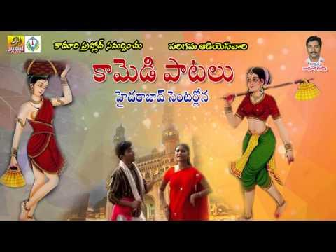 హైదరాబాద్ సెంటర్లోన  || Jadala Ramesh Comedy Songs || Telangana Folk Songs || Folk Songs Telugu