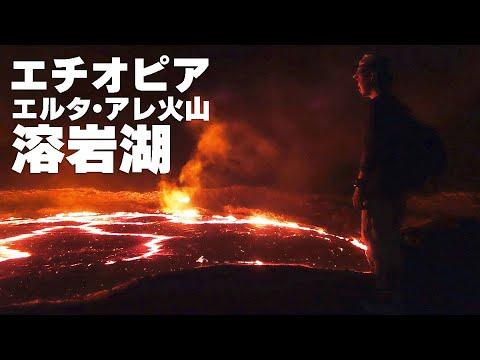 エチオピアのダナキルツアーで訪れるエルタ・アレ火山の溶岩湖