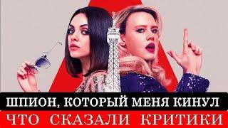 Шпион который меня кинул (2018) - обзор критики фильма