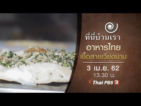 อาหารไทยเชื้อสายเวียดนาม - วันที่ 03 Apr 2019