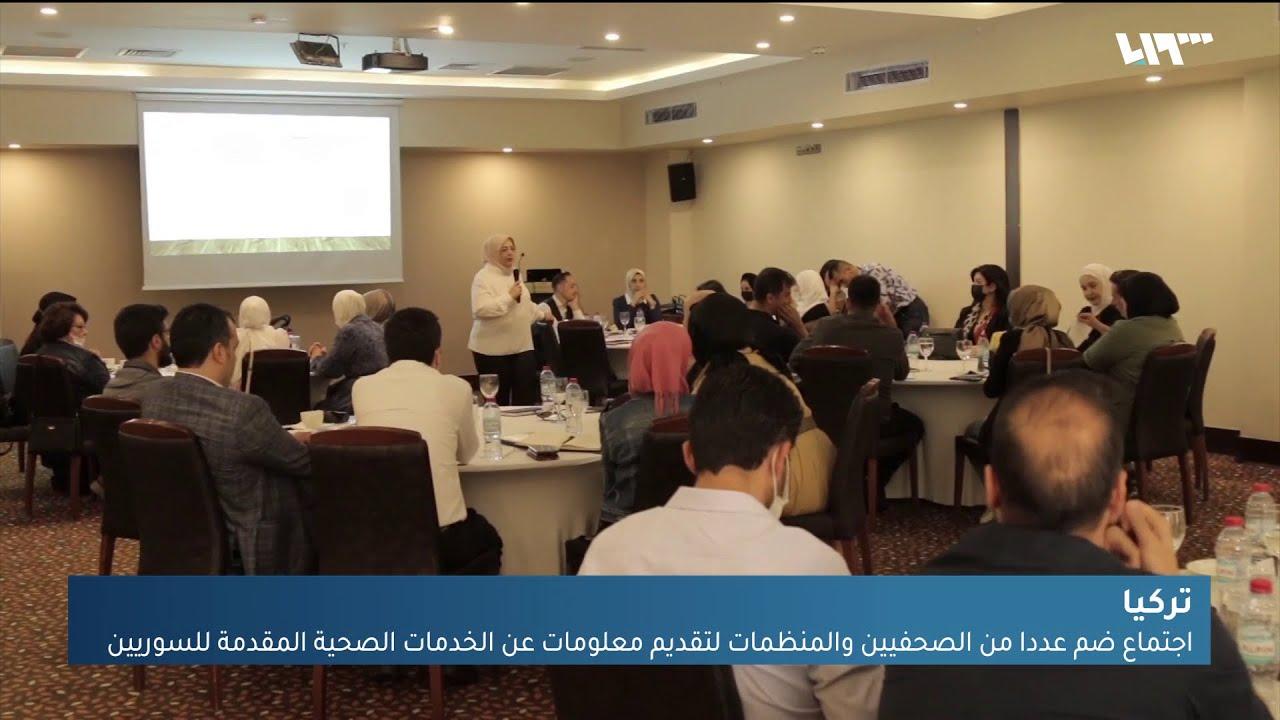 اجتماع ضم عددا من الصحفيين والمنظمات لتقديم معلومات عن الخدمات الصحية المقدمة للسوريين في تركيا