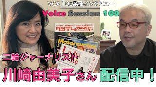【VS100 予告編 川崎由美子さんB】
