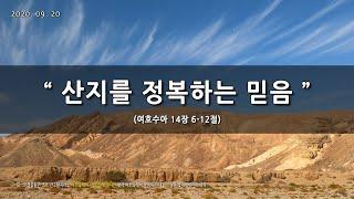 [한빛감리교회] 200920_주일2부예배_산지를 정복하…