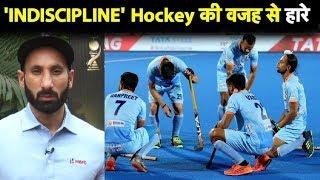 Quarterfinal में भारत को मिली करारी हार, सरदार सिंह ने बताई हार की वजह | Hockey World Cup 2018