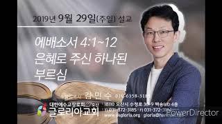 2019년 9월 29일(주일) - 은혜로 주신 하나된 부르심 (엡4:1~12)