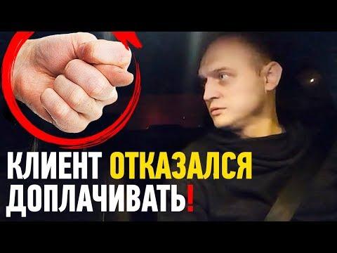 Клиент отказался доплачивать таксисту за доставку🖕   Рубль сдачи🤦♂️