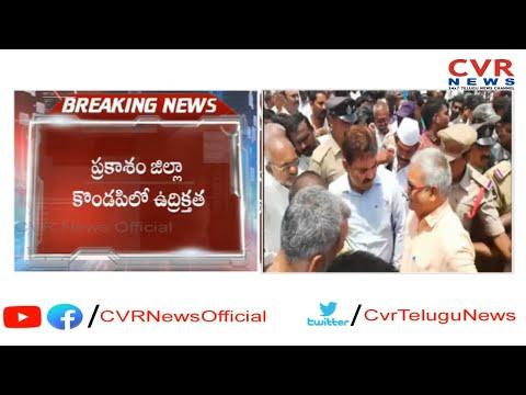 High Tension In Kondapi | YCP Activists Stops TDP MLA Bala Veeranjaneya Swamy | Prakasam Dist | CVR