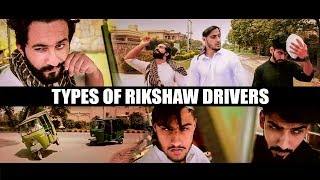 Types Of Rikhshaw Drivers | Part 2 |By Our Vines & Rakx Production 2018 New