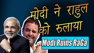 Modi trolls Rahul Gandhi with his Pun   Aaj Ki Taza Khabar