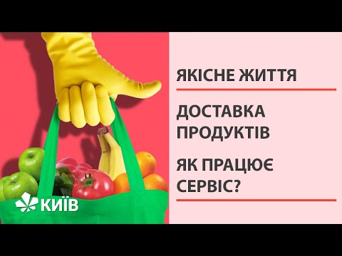 Де замовити їжу і продукти додому: сервіси доставки у Києві