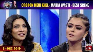 Croron Mein Khel Best Scene | Maria Wasti Show | 9th December 2019
