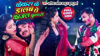 HD VIDEO #Arvind Akela Kallu , Khushbu Sharma || केकरा के डालब ये काजल कुमारी || Bhojpuri Holi Song