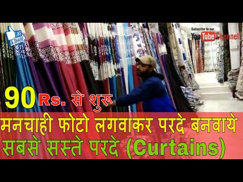 Cheapest Curtains Market. #wholesale #cheapest #panipat @aisano1