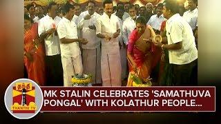 M. K. Stalin Celebrates 'Samathuva Pongal' with Kolathur Constituency People - Thanthi TV