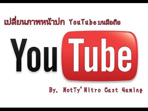 NCG - วิธีเปลี่ยนภาพหน้าปก YouTube บนมือถือ
