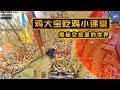 怪味鸡 凉拌鸡 创意家常菜 详细做法 Spicy Chicken - YummyHome Ep07 - YouTube