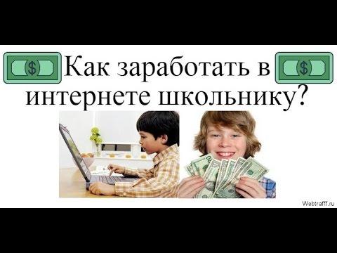 заработок в интернете для школьников на играх