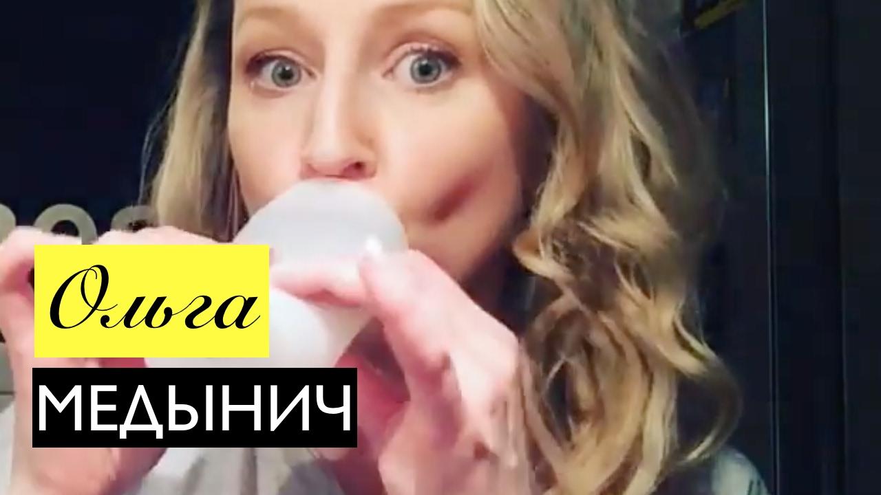 видео ольги медынич про макияж