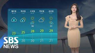 [날씨] 제주 · 남해안 곳곳 비…