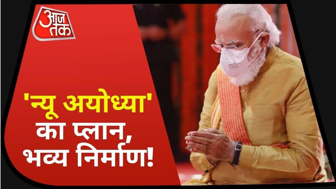PM Modi Review : Ayodhya के विकास कार्यों की समीक्षा कर रहे पीएम, बैठक में CM Yogi भी मौजूद