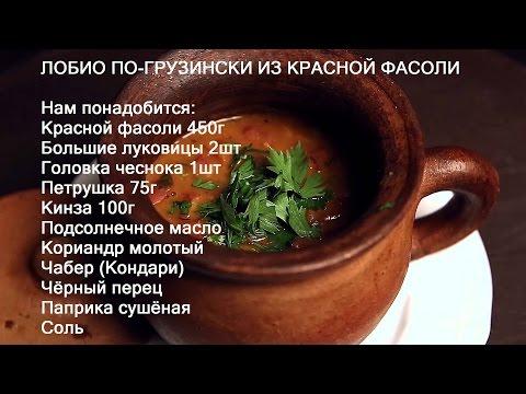 Солянка по грузински классический рецепт пошаговый