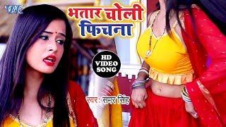 भतार चोली फिचना - #Samar Singh का इस विडियो ने मार्केट में तहलका मचा दिया - एक बार जरूर देखे