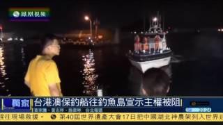 台港澳保钓船欲往钓鱼岛宣示主权 被台海巡署拦回