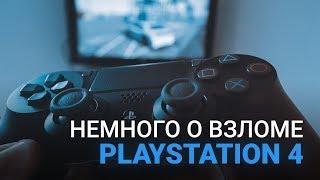 Что там по ВЗЛОМУ PS4 в 2019 году
