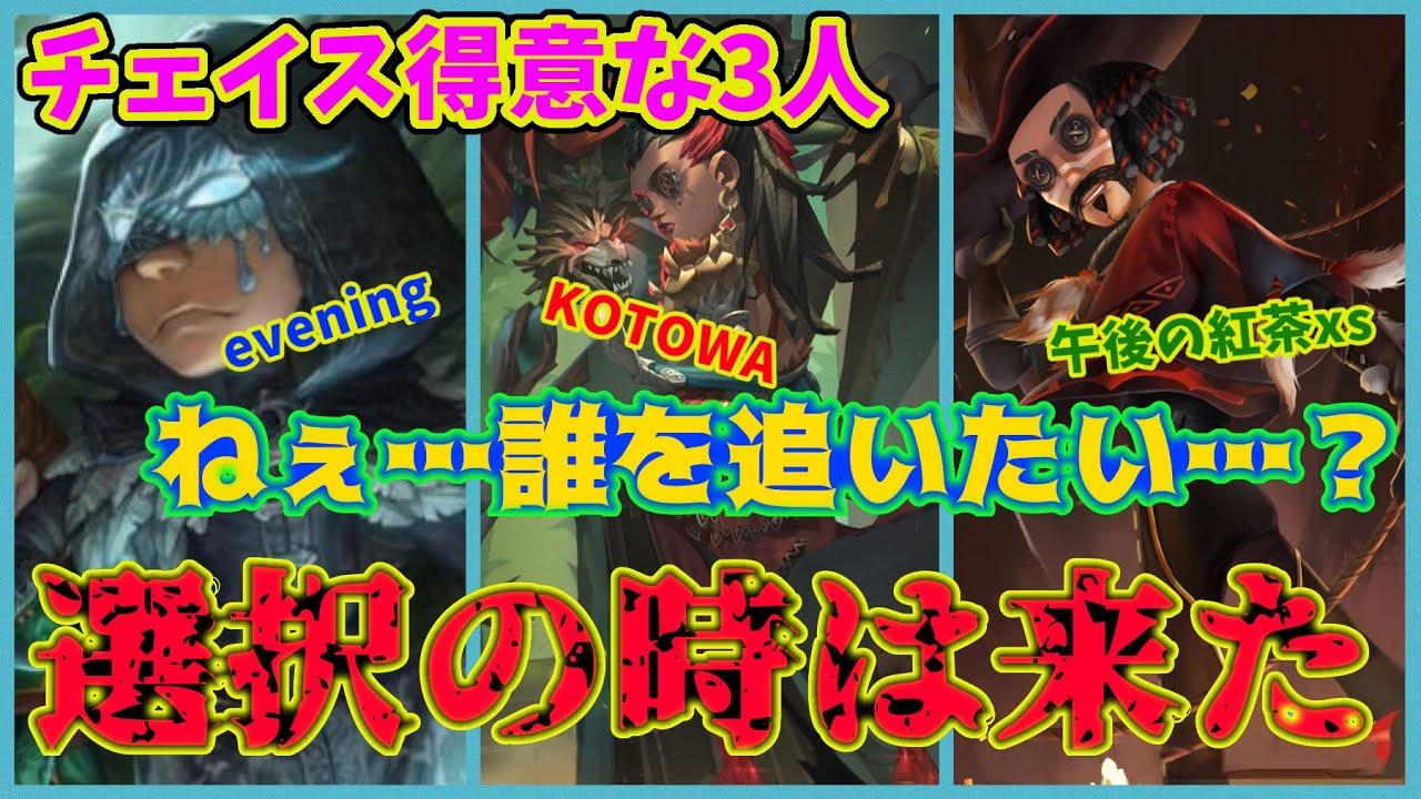 【第五人格】チェイスが大好きな3人による左右3人編成!!!誰を追うのが正解か…?呪術師ランク戦!!!