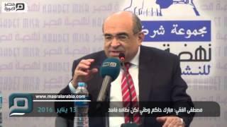 بالفيديو| مصطفى الفقي: مبارك حاكم وطني لكن نظامه فاسد