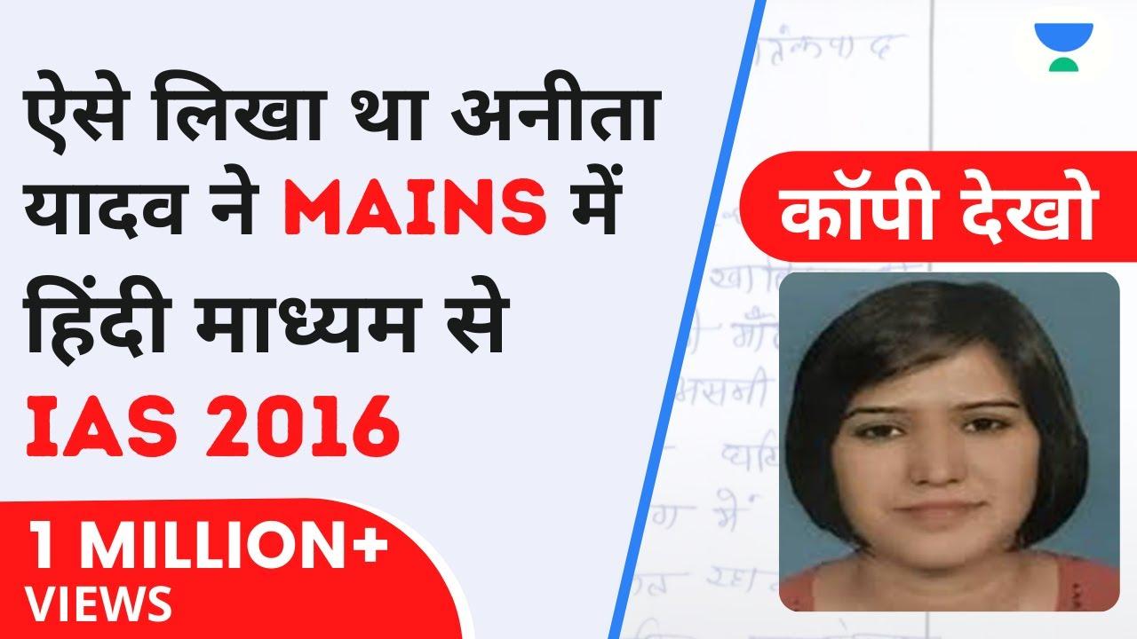 ANITA YADAV IAS 2016 RANK-350(HINDI MEDIUM) की कॉपी देखें