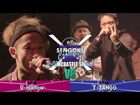 T-TANGG vs U-mallow/U-22 MCBATTLE SP 3on3 戦クロ2(2018 7/14 )