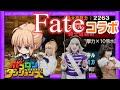 【ポコダン】Fateコラボ30連ガチャ!Fate/stay nightセイバー コスプレ【GameMarket…