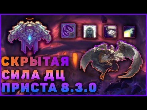 ГАЙД ДЦ ПРИСТ 8.3 WOW BFA